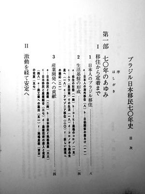 なぜか桂植民地に触れていない『70年史』