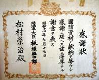 松村栄治が軍刀ひと振りを陸軍に献納したときに、板垣征四郎陸軍大臣からもらった感謝状(松村昌和所蔵)