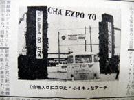 盛大な第5回レジストロお茶まつり農商工展「Cha Expo」1970年の入口様子