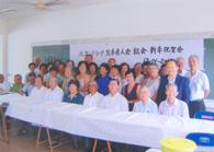 祝賀会の出席者で記念撮影。右端が西村新会長