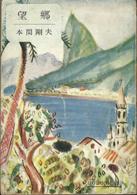 『望郷』の表紙
