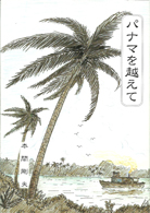 『パナマを越えて』の表紙