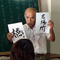 福澤一興会長の授業の様子