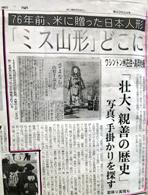 返礼人形を報じる山形の地元紙の記事