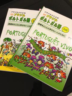 難しい! ポルトガル語との格闘 (1)