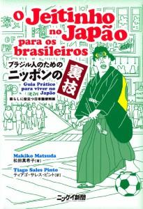Jeitinho no Japao