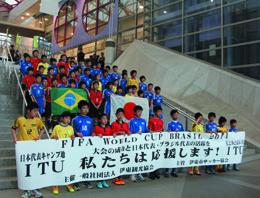 日伯交流イベントに参加した伊東市の子どもたち