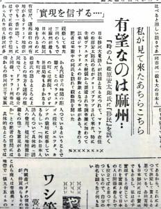 「政治目的なきジェトゥリオ・ヴァルガス氏のサンパウロ旅行」と報じる1952年10月7日付エスタード紙