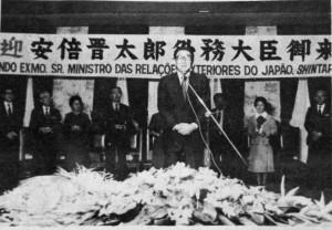 コロニア歓迎会で挨拶する安倍外相(85年10月2日付パ紙)