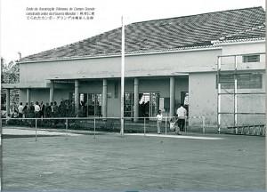 戦前に立てられたカンポ・グランデ沖縄県人会館