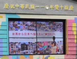 祝賀会で「台湾から日本に伝えたい『ありがとう』」と表示された画面