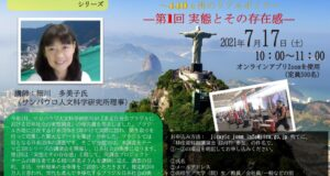 JICA連続講演イベント告知画像