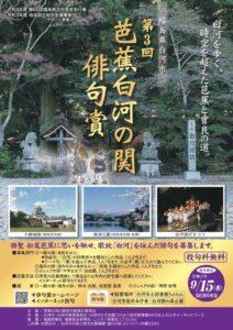 第3回芭蕉白河の関俳句賞