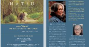 Hatsu広告