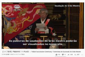 ポルトガル語で挨拶する新門首の映像