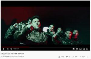 GREEN KIDSのミュージック・ビデオ「No Pain No Gain」