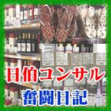 日伯コンサル奮闘日記