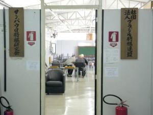 サンパウロにあるブラジル将棋連盟会館の様子