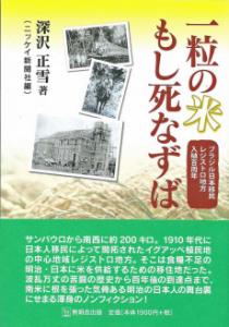 ニッケイ新聞編著、無明舎刊(50レアル)