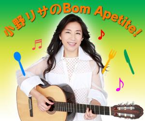 小野リサのBom apetite!