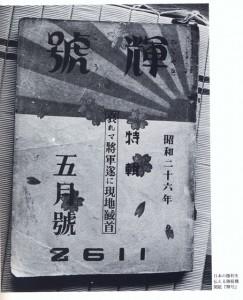 勝負け訌争とは、第二次世界大戦後の日本の勝敗をめぐって、終戦直後の日系社会を二分した争いのこと。