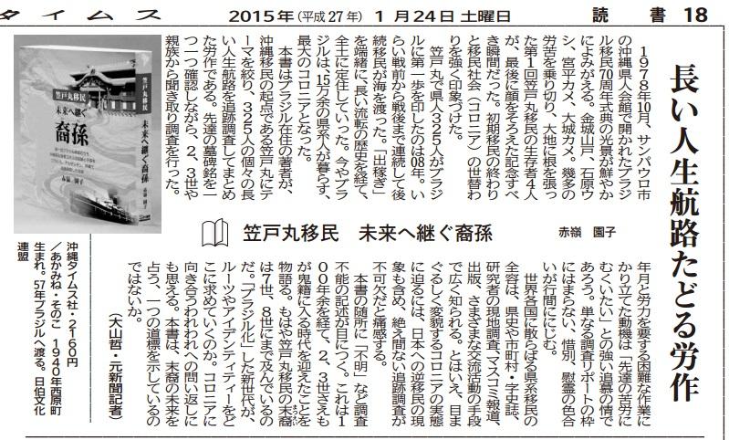 沖縄タイムス 書評