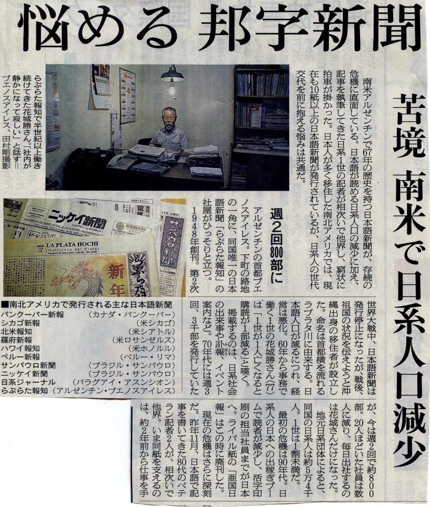 朝日新聞が本紙に謝罪=抗議受け、誤報認める=週明け、訂正記事掲載へ ...