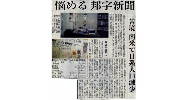 朝日新聞夕刊1日付紙面「南米で日系人口減少」の誤報が大きく載った