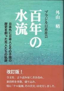 『百年の水流』の表紙