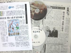 日本のあちこちのメディアで勝ち負け関連の歴史見直し報道が行なわれた