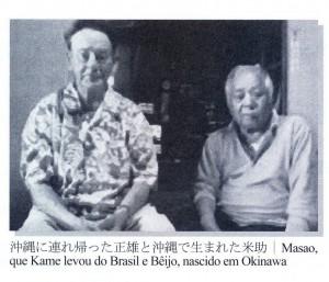 左がイタリア系ウチナーンチュの正雄さん(『群星(むりぶし)』39ページ)