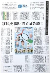 産経新聞2014年6月15日付け