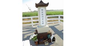 現在はブラジル人所有の農場の中にある、最初の墓碑「開拓犠牲者の碑」