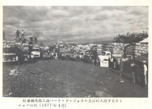 松原綿花農工商バーラ・ド・ジャカレ支店に入荷するカミニョンの列(1977年4月、『綿花王 松原武雄』より)