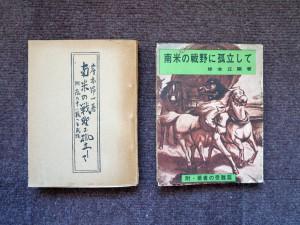 左が初版(1947年)、右が3版(1962年)