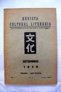 マリオ・ボテーリョが編集責任者をしていた戦前の雑誌『文化』の表紙(移民史料館)