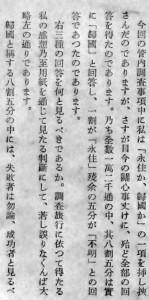 『バウルー管内の邦人』1頁目。戦前の調査では八割五分が「帰国希望」と回答した