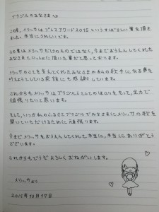 本紙に寄せた直筆メッセージ