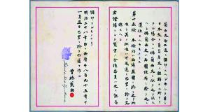 「日本国及伯剌西爾合衆国間修好通商航海条約」(調印書、外務省外交史料館より)