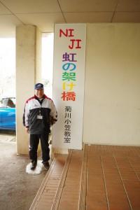 委託された日本インターネットスクール協会理事長の山下泰孝さん
