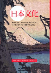 『日本文化』の表紙
