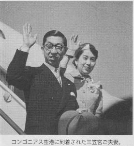 コンゴーニャス空港に到着された三笠宮ご夫妻(1958年、『文協50年史』より)