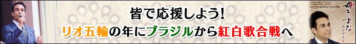 NHK歌謡コンサートに出演したエドアルドさん、一問一答
