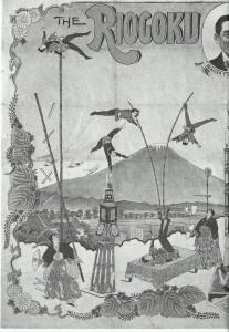 まさに棒の上で曲芸をするもの。当時、最も西洋で注目された芸だ。1890年代にニューヨークで公演した両国一座のポスターから(『サ物語137頁』)