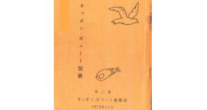 カッポンボニート短歌会