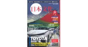 第3巻の表紙。トヨタ創業、命のビザに米百俵。特筆すべき精神を表した逸話を多数収録した