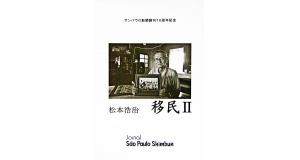 松本さんにとって2冊目の写真集となる「移民Ⅱ」