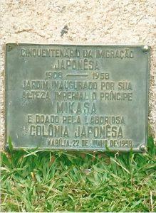 マリリア市にある三笠宮同妃両殿下が訪問した事実を刻む金属プレート(梅崎嘉明さん提供)