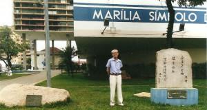 三笠宮同妃両殿下がご訪問されたマリリアの公園(梅崎嘉明さん提供)