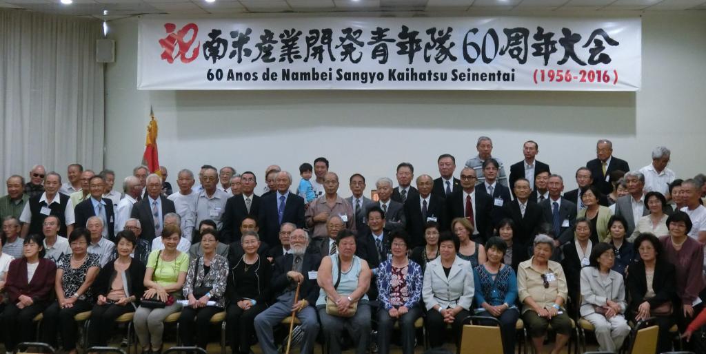 盛会となった60周年記念大会